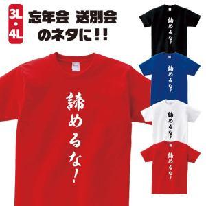 Tシャツ 名言 諦めるな! 大きいサイズ 3L 4L 面白 言葉 おもしろ スポーツ テニス 熱血 ...
