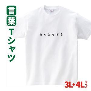 Tシャツ 話題 みぞみぞする 大きいサイズ 3L 4L  セリフ  ドラマ  名言