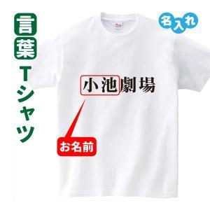 名入れ Tシャツ 話題 小池劇場  政治 言葉 おもしろ