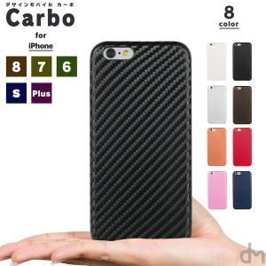iPhone8 ケース SE2 スマホケース ソフトケース iPhone7 iPhoneケース カバー シンプル カーボン風 「カーボ」|designmobile