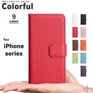 645621bafb iPhone XR ケース iPhone8 スマホケース 手帳型 XS MAX iPhone7 Plus iPhoneケース カバー 無地 白 黒 赤  青 dm「 カラフル 」
