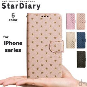 iPhone8 ケース SE2 XR ケース スマホケース 手帳型 XS iPhone7 Plus iPhoneケース dm「スターダイアリー」|designmobile