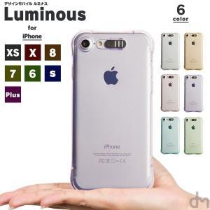 a333a2e1f3 iPhone XR ケース iPhone8 スマホケース ソフトケース XS MAX X iPhone7 iPhoneケース Plus カバー 透明  光る キラキラ 着信 フラッシュ 通知 「 ルミナス 」