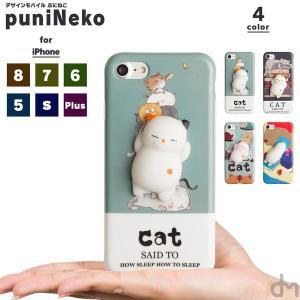 iPhone8 ケース SE2 iPhone8 スマホケース ソフトケース iPhone 6s 6 Plus カバー 猫 ねこ ぷにぷに 柔らかい 白くま dm「ぷにねこ」 designmobile