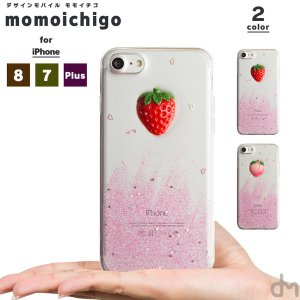iPhone 8 7 ケース iPhone8 スマホケース ソフトケース iPhone7 Plus ...