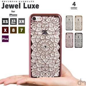 iPhone8 ケース SE2 XR ケース スマホケース XS MAX X iPhone7 iPhoneケース かわいい キラキラ ラインストーン dm「ジュエルリュクス」|designmobile