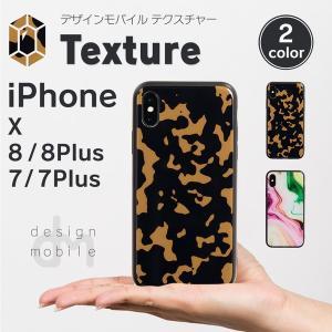 iPhone8 ケース SE2 XS ケース スマホケース X iPhoneケース カバー シンプル かわいい 大理石 マーブル dm「テクスチャー」|designmobile