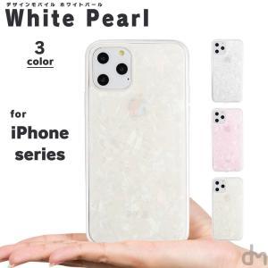 iPhone11 ケース アイフォン11 ケース iPhone8 ケース iPhone11proケース XR ケース かわいい キラキラ dm「ホワイトパール」|designmobile