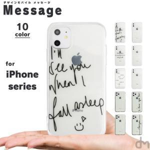 iPhoneカラーをアピールできるスタイリッシュなクリアケース。 シンプルケースにメッセージでキュー...