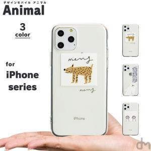動物のゆるイラストがポイントのクリアケース。 飾りすぎないシンプルデザインは、やさしい印象をあたえま...