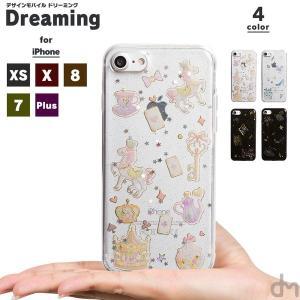 iPhone8 ケース SE2 XS ケース スマホケース X iPhoneケース カバー かわいい メリーゴーランド 星 ラメ dm「ドリーミング」 designmobile