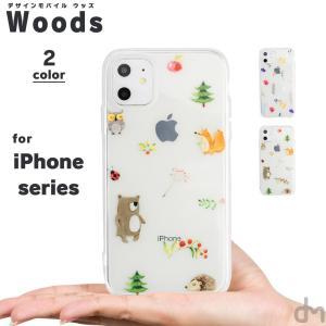 cc213ae852 iPhone XR ケース iPhone8 スマホケース ソフトケース XS MAX X iPhone7 iPhoneケース カバー シリコン  かわいい ナチュラル 花柄 アニマル 北欧 dm「 ウッズ 」