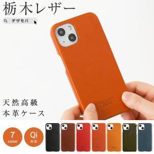 高級本革 栃木レザーが織り成す iPhoneケース。  ■color■ 天然素材の為、色味に個体差が...