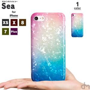 iPhone8 ケース SE2 XS ケース スマホケース X iPhoneケース カバー かわいい キラキラ パール 調 シェル 貝殻 海 dm「シー」|designmobile