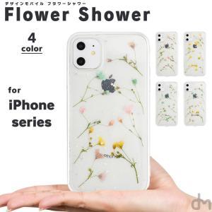 本物のお花を閉じ込めた人気の押し花シリーズに、 可憐な小ぶりのお花にキラキラと輝くラメを散らしたかわ...