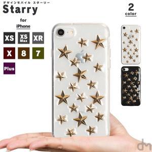 e47cf2d77b iPhone XS x s ケース ソフトケース Max XR iPhoneXS アイフォン 8 7 Plus マックス カバー キラキラ 星 金  スタッズ スター メンズ プレゼント 「スターリー」