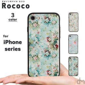 iPhone11 ケース アイフォン11 ケース iPhone8 ケース iPhone11proケース XR ケース かわいい アンティーク dm「ロココ」|designmobile
