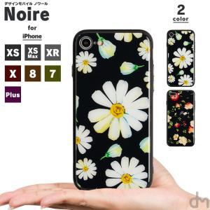 iPhone11 ケース アイフォン11 ケース iPhone8 ケース iPhone11proケース XR ケース ガラス かわいい マーガレット dm「ノワール」|designmobile