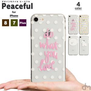 iPhone8 ケース SE2 スマホケース ソフトケース iPhone7 iPhoneケース カバー かわいい 水玉 ドット ロゴ アニマル 犬 dm「ピースフル」 designmobile