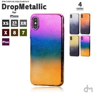 iPhone8 ケース SE2 XR ケース スマホケース XS MAX X iPhone7 iPhoneケース キラキラ グラデーション 虹 dm「ドロップメタリック」|designmobile