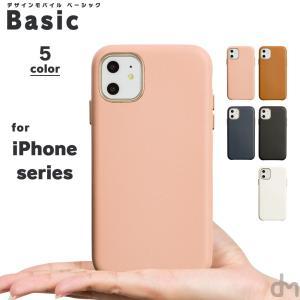iPhone12 ケース iPhone SE iPhone11 ケース アイフォン 12 mini ケース アイフォン11 ケース iPhone 12 pro SE2 8 XR X ケース dm「ベーシック」|designmobile