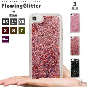 7c3f0d3e69 iPhone XS ケース iPhone8 スマホケース ソフトケース X iPhone7 iPhoneケース カバー キラキラ 流れる グリッター  dm「 フローインググリッター 」