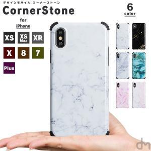 iPhone8 ケース SE2 XR ケース スマホケース XS MAX X iPhone7 iPhoneケース 柄 ストーン dm「コーナーストーン」|designmobile