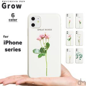 iPhone12 ケース iPhone SE iPhone11 ケース アイフォン 12 mini ケース アイフォン11 ケース iPhone 12 pro SE2 8 XR X ケース dm「グロウ」|designmobile