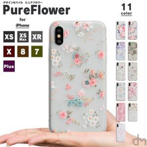 iPhone8 ケース SE2 XR ケース スマホケース XS MAX X iPhone7 iPhoneケース かわいい 桜 ボタニカル dm「ピュアフラワー」|designmobile