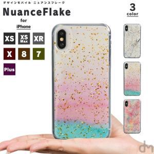 1776886aad iPhone XS ケース iPhone8 スマホケース ソフトケース X iPhone7 iPhoneケース カバー ガラス ゴールド 箔 大理石  バンパー ピンク dm 「ニュアンスフレーク」