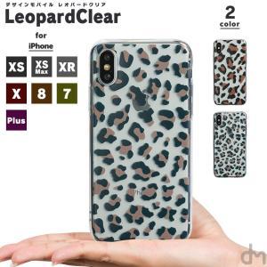 iPhone8 ケース SE2 XR ケース スマホケース XS MAX X iPhone7 iPhoneケース かわいい レオパード 柄 ヒョウ dm「レオパードクリア」 designmobile
