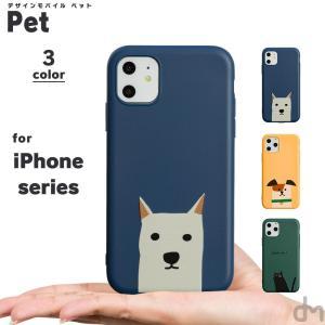 iPhone11 ケース アイフォン11 ケース iPhone8 ケース iPhone11proケース XR ケース いぬ 犬 ねこ 猫 黒猫 柴犬 動物 dm「ペット」 designmobile