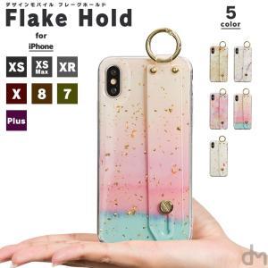 iPhone8 ケース SE2 XR ケース スマホケース XS MAX X iPhone7 iPhoneケース 柄 キラキラ ベルト dm「フレークホールド」|designmobile