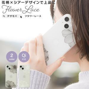品よく仕上がるクラシカルな花柄でiPhoneをドレスアップ。 柔らかなTPU素材でやさしく透けるすり...