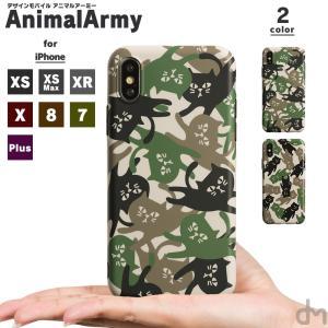 iPhone8 ケース SE2 XS ケース スマホケース X iPhoneケース カバー 迷彩 模様 カモフラ 柄 ねこ 猫 くま メンズ dm「アニマルアーミー」 designmobile