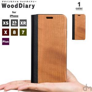 iPhone11 ケース手帳型 アイフォン11 ケース iPhone8 ケース iPhone11proケース iPhone7 ケース おしゃれ 木 本革 レザー dm「ウッドダイアリー」|designmobile