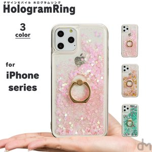 iPhone11 ケース アイフォン11 ケース iPhone8 ケース iPhone11proケース XR ケース カバー キラキラ ラメ 流れる グリッター 液体 dm「ホログラムリング」|designmobile