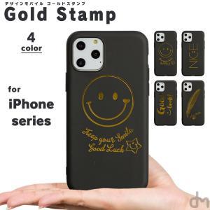 iPhone11 ケース アイフォン11 ケース iPhone8 ケース iPhone11proケース XR ケース カバー スマイル マーク ニコちゃん キラキラ dm「ゴールドスタンプ」|designmobile