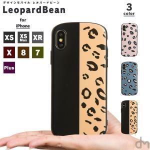 iPhone8 ケース SE2 XS ケース スマホケース X iPhoneケース カバー ヒョウ 柄 レオパード ピンク 青 くすみカラー dm「レオパードビーン」 designmobile