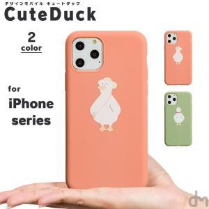 iPhone11 ケース アイフォン11 ケース iPhone8 ケース iPhone11proケース XR ケース かわいい アヒル あひる ペア オソロ 鳥 dm「キュートダック」 designmobile