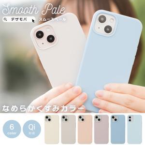 iPhone12 ケース iPhone SE iPhone11 ケース アイフォン 12 mini ケース アイフォン11 ケース iPhone 12 pro SE2 8 XR X ケース dm「スムースペール」|designmobile