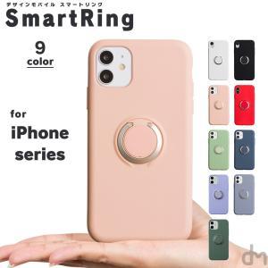 iPhone12 ケース iPhone SE iPhone11 ケース アイフォン 12 mini ケース アイフォン11 ケース iPhone 12 pro SE2 8 XR X ケース dm「スマートリング」|designmobile