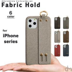 人気のファブリック調ケースに便利なベルト付きver.が登場。 iPhoneを機能的にホールドし、デザ...