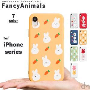 iPhone11 ケース アイフォン11 ケース iPhone8 ケース iPhone11proケース XR ケースくま いぬ うさぎ 人参 カラフル dm「ファンシーアニマルズ」 designmobile