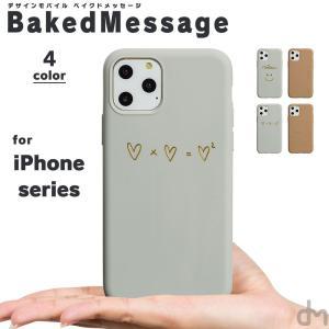 iPhone11 ケース アイフォン11 ケース iPhone8 ケース iPhone11proケース XR ケース かわいい スマイル マーク ニコちゃん dm「ベイクドメッセージ」|designmobile