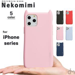 iPhone11 ケース アイフォン11 ケース iPhone8 ケース iPhone11proケース XR ケース ネコ 猫 猫耳 dm「ネコミミ」 designmobile