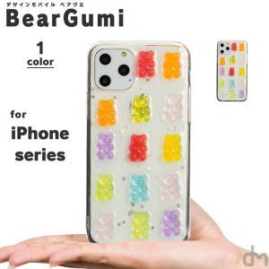 iPhone11 ケース アイフォン11 ケース iPhone8 ケース iPhone11proケース XR ケース かわいい ぐみ クマ くま カラフル dm「ベアグミ」 designmobile
