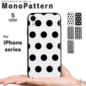 iPhone11 ケース アイフォン11 ケース iPhone8 ケース iPhone11proケース XR ケース カバー 水玉 ドット 白 黒 リング 落下防止 スクエア dm「モノパターン」|designmobile