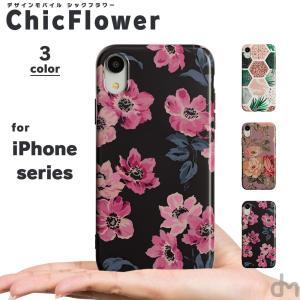 iPhone11 ケース アイフォン11 ケース iPhone8 ケース iPhone11proケース XR ケース かわいい 花柄 ボタニカル フラワー 黒 dm「シックフラワー」 designmobile