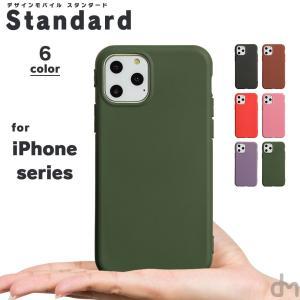 iPhone11 ケース アイフォン11 ケース iPhone8 ケース iPhone11proケース XR ケース 高品質 シリコン カバー シンプル 無地 くすみカラー 「スタンダード」 designmobile